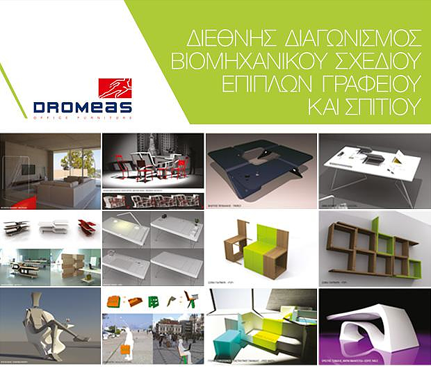 DROMEAS-INTERNATIONAL-DESIGN-COMPETITION